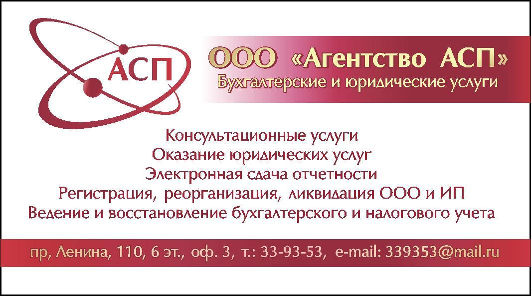 Ооо агентство бухгалтерских и юридических услуг образец договора на бухгалтерское и налоговое обслуживание